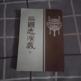 三国志演义(下)繁体竖版
