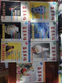 益寿文摘 2004第3,4,6,7,8期 2005第1,12期   7册合售
