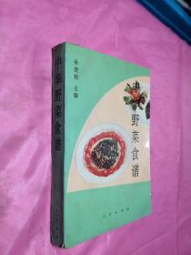 中华野菜食谱(内页干净)
