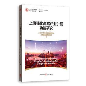 上海强化高端产业引领功能研究