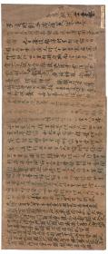 [玫瑰]敦煌遗书 法藏 P4648潞州太原五台山成寻。纸本大小30*70厘米。宣纸艺术微喷复制。75元非偏远包邮