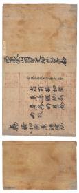 [玫瑰] 敦煌遗书 法藏 P4632金山白帝王宋惠信。纸本大小37*90厘米。宣纸艺术微喷复制。