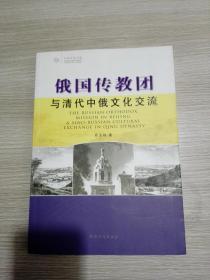 俄国传教团与清代中俄文化交流