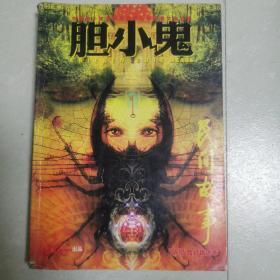 胆小鬼—民间故事2007年7月-8月合订精选本