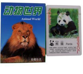 【全新扑克牌】《国家一级保护动物——动物世界 摄影》儿童早教大全收藏珍藏扑克,全套54张大全,厚纸全彩色正品