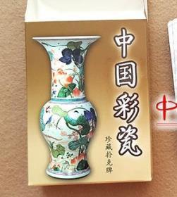 【全新扑克牌】《中国瓷器——精美彩色瓷器 古代彩瓷文物》大全收藏珍藏扑克,全套54张大全,厚纸全彩色正品