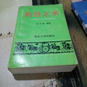 制胜之术——孙吴兵法与经营谋略纵横谈