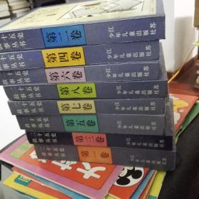 二十五史故事丛书 全八卷