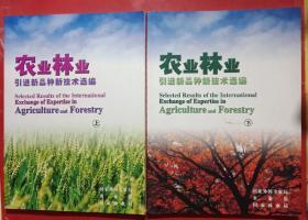 农业林业引进新品种新技术选编 上下册