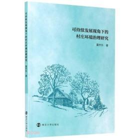 可持续发展视角下的村庄环境治理研究