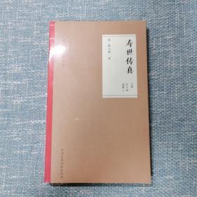 寿世传真(读经典 学养生)