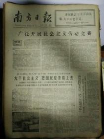生日报南方日报1977年3月19日(4开四版) 跑步学大庆创造新成绩; 广泛开展社会主义劳动竞赛;
