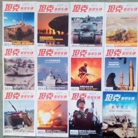 坦克装甲车辆新军事2019年1/2/3/4/5/6/7/8/9/10/11/12期无版权页11jcsk