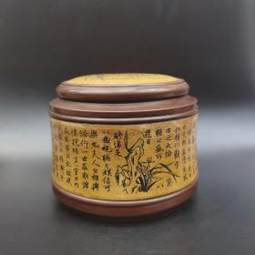 兰亭序 紫砂罐 茶叶罐