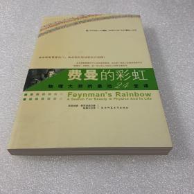 费曼的彩虹:物理大师的最后24堂课