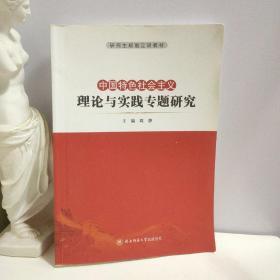 中国特色社会主义理论与实践专题研究/研究生规划立项教材