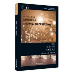 世界思想宝库钥匙丛书:解析亚当·斯密《国富论》