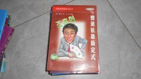 韩国围棋畅销书系列-曹薰铉最新定式 第一卷,李昌镐官子技巧 第一卷(2本合售)C18