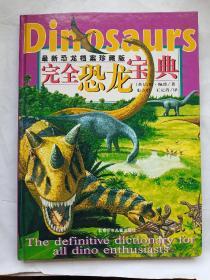 完全恐龙宝典