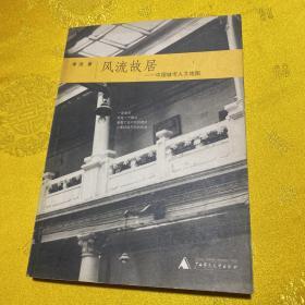风流故居:中国城市人文地图