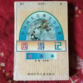 西游记(绘画本)/中国四大古典文学名著