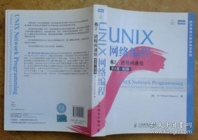 UNIX网络编程 卷2:进程间通信(英文版 第2版)