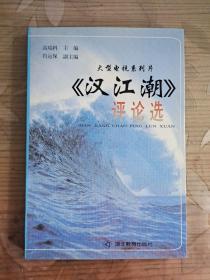 大型电视系列片汉江潮评论选