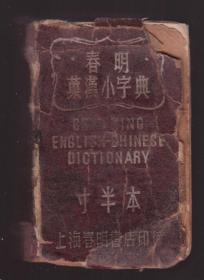 春明英汉小字典(寸半本)