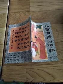 儿童古诗习字帖
