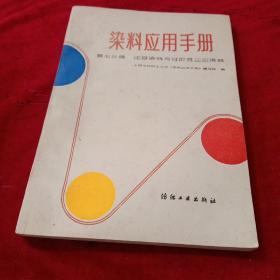 染料应用手册(第七分册,还原染料与可溶性还原染料 )