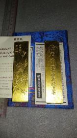 回流老墨,上海墨厂巜铁斋翁书画宝  墨》油烟一O一,包皮金两锭带原盒。总重 60克