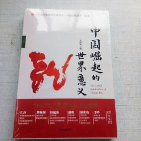 中国崛起的世界意义 (未拆封)[AB----12]