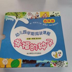 幼儿园早期阅读课程《幸福的种子》大班 上 九本合售