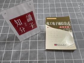 电工电子通信公式应用手册