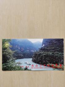 巫山小三峡游览劵