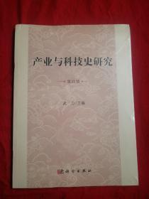 产业与科技史研究第四辑(未开封)