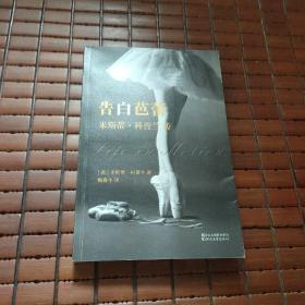 告白芭蕾:米斯蒂·科普兰传