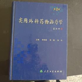 实用外科药物治疗学(第2版)