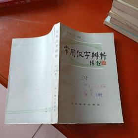 常用汉字辨析