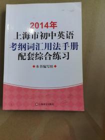 2014年上海市初中英语考纲词汇用法手册配套综合练习