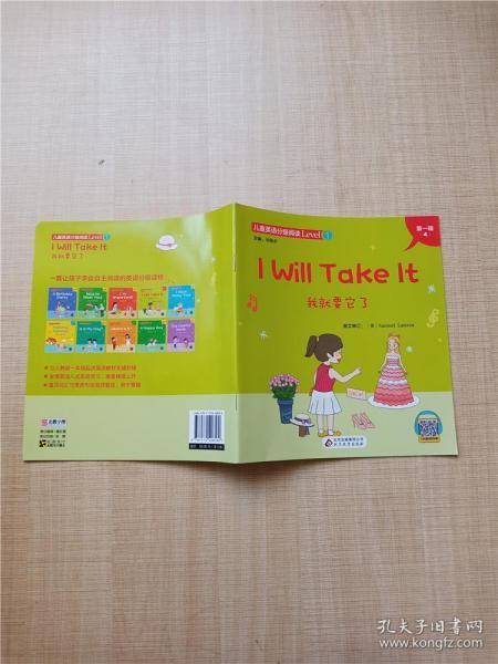 19折封顶儿童英语分级阅读level(彩绘版)纯正美音扫码听视频讲解