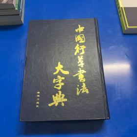 中国行草书法大字典