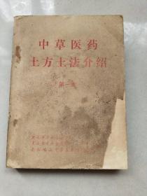 中草医药土方土法介绍(第一集)