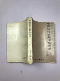 中国历代法治作品选读上册