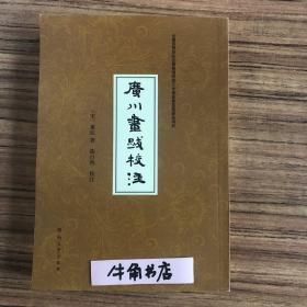 广川画跋校注