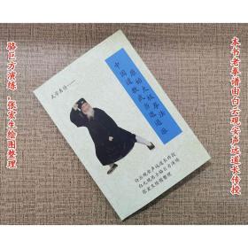 中国道教武当邋遢派《原始太极拳法》又名 原始太极拳老架