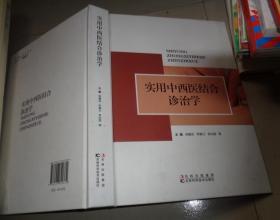 实用中西医结合诊治学:书架2