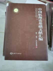 中国航海史基础文献汇编 第一卷 正史卷3