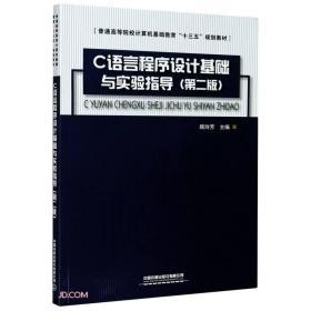 C语言程序设计基础与实验指导(第二版)