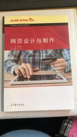 网页设计与制作/电子商务专业课程改革成果教材  2019年印